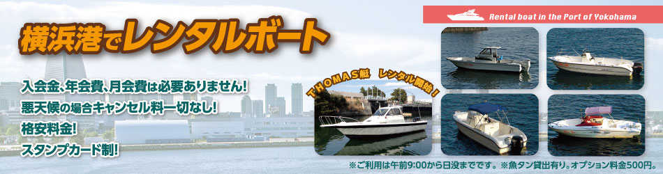 レンタルボート